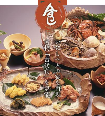 「食」いにしへ人の宴を再現 名物「古代食」を堪能