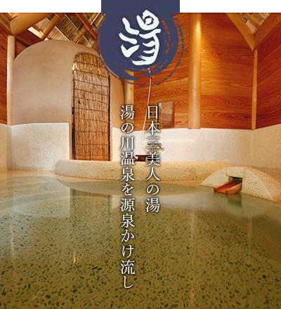 「湯」由緒正しき美人の湯 湯の川温泉を厳選かけ流し